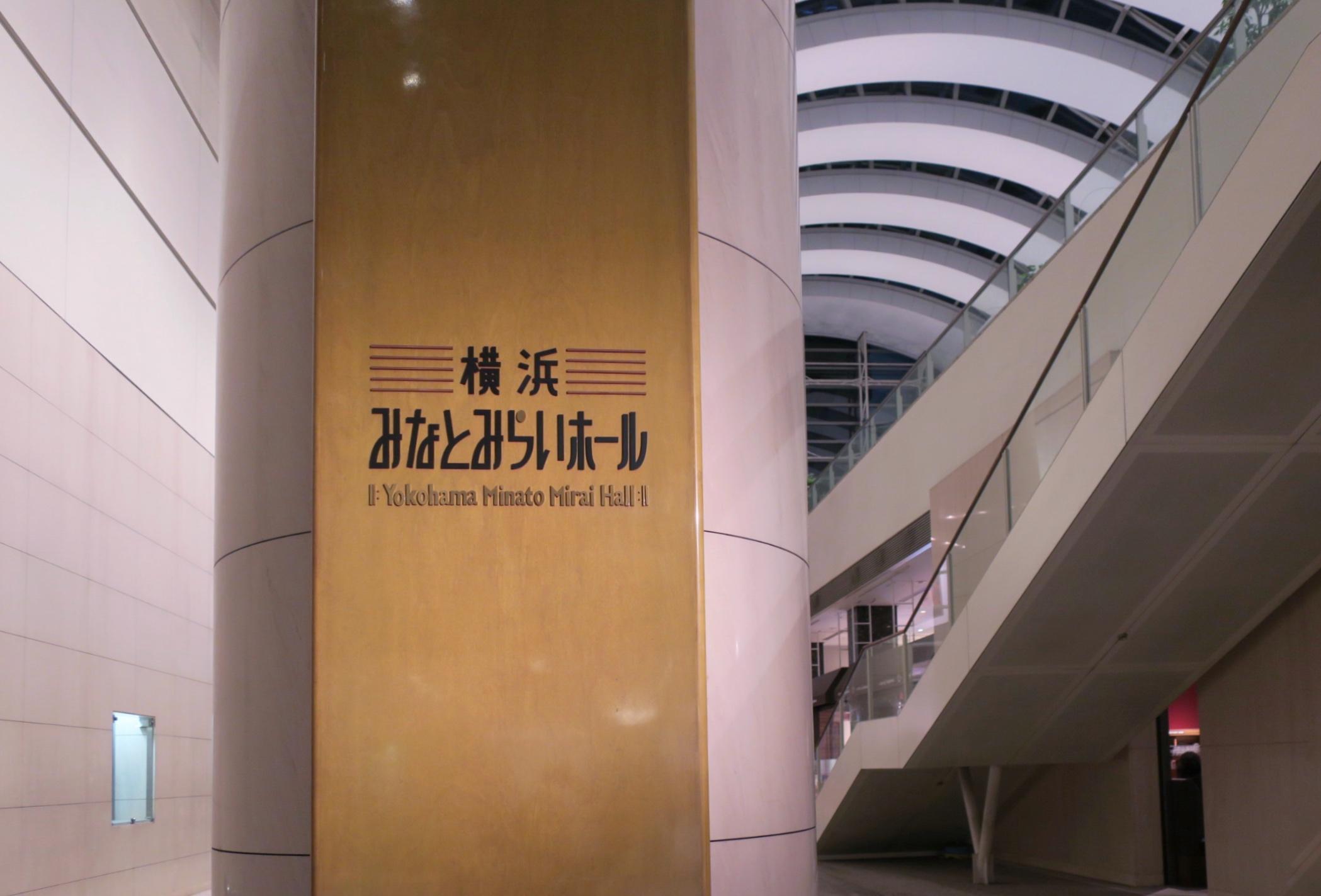 2017.09.23 日フィル 第330回横浜定期演奏会 レポ
