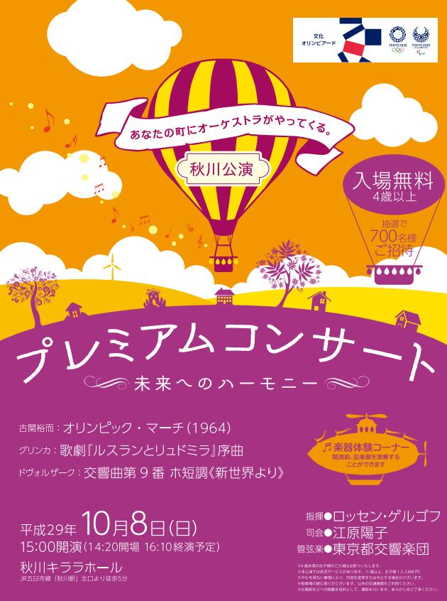20171008都響プレミアムコンサート秋川公演のちらし
