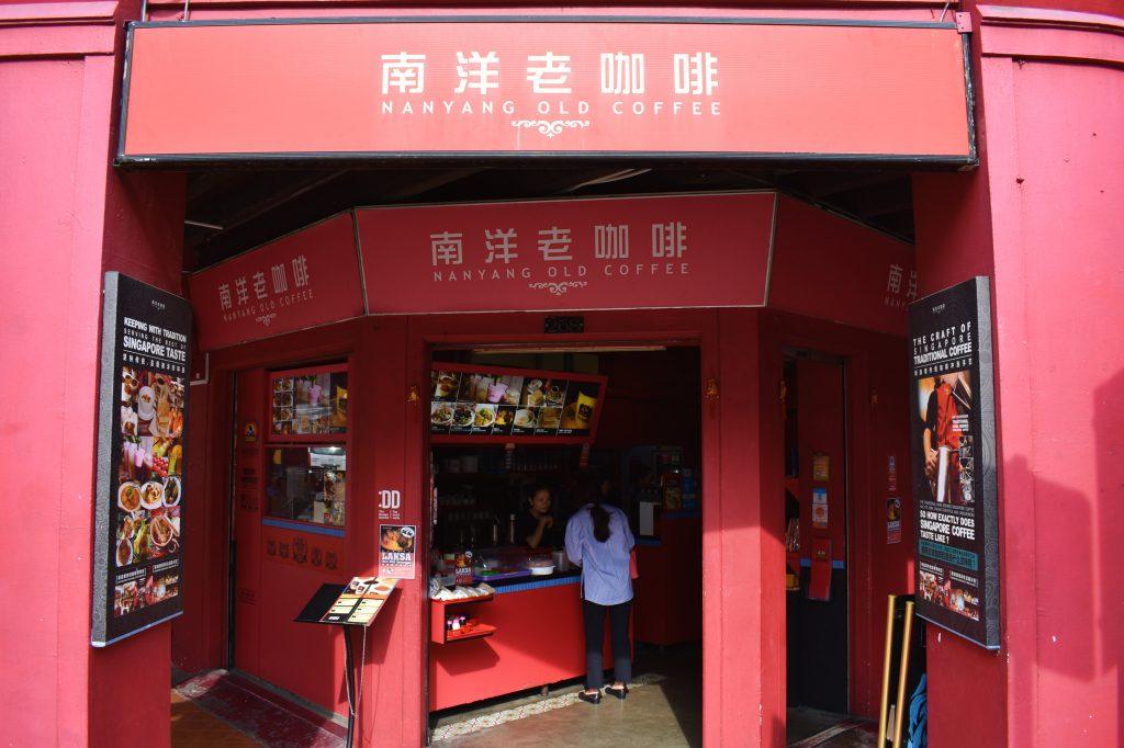 南洋老珈琲 (Nanyang Old Coffee) の入口