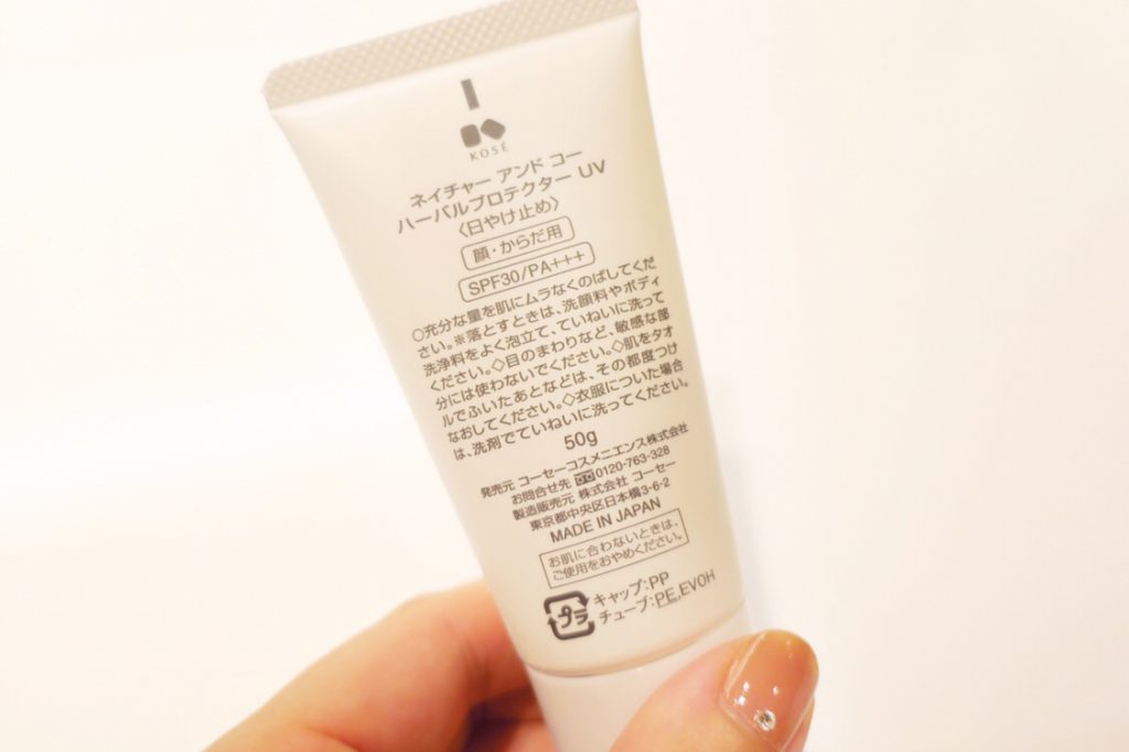 KOSE Nature & Co Herbal Protector SPF30 +++ (裏)