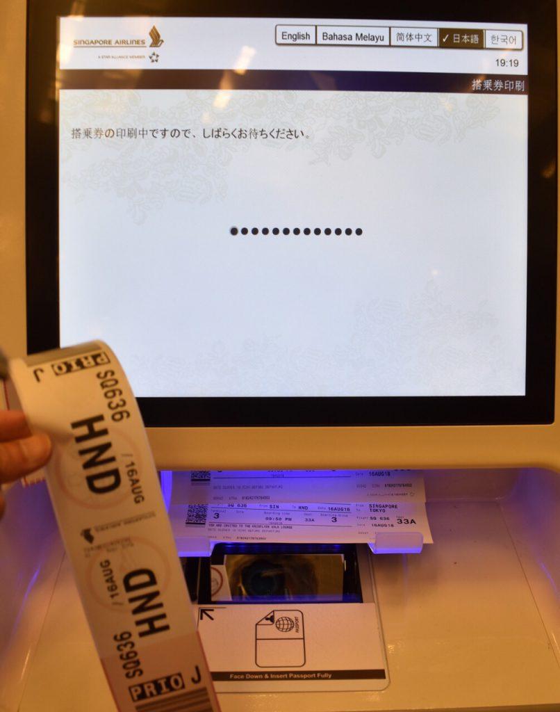 自動チェックイン機による荷物タグと搭乗券の印刷