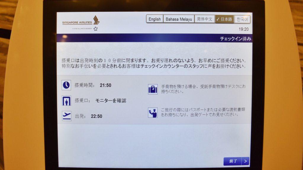 自動チェックイン機画面
