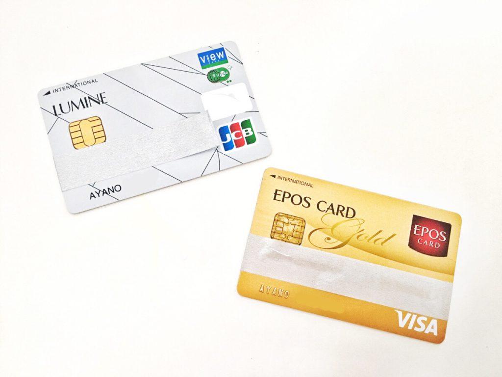 ルミネVIEWカードとエポスゴールドカード