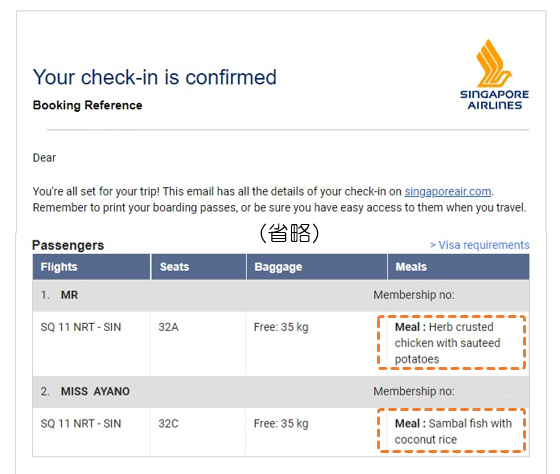 シンガポール航空の予約確認メール