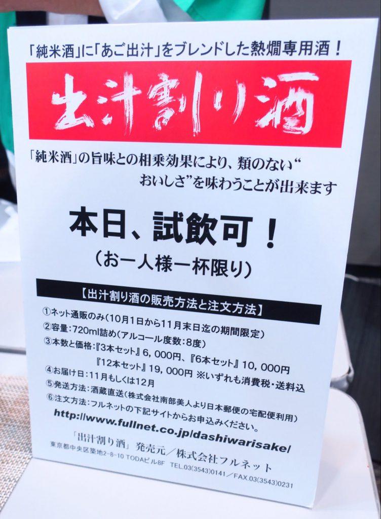「南部美人の出汁割り酒」2018純米酒フェスティバル秋