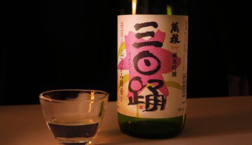 【今日の酒】 #2 「三日踊」中谷酒造(奈良 なら泉勇斎で購入)