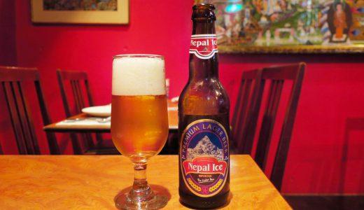 【今日の酒】 #5 「ネパール・アイス」ネパールのラガービール(恵比寿クンビラにて)