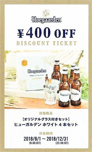 ヒューガルデンホワイト400円オフチケット