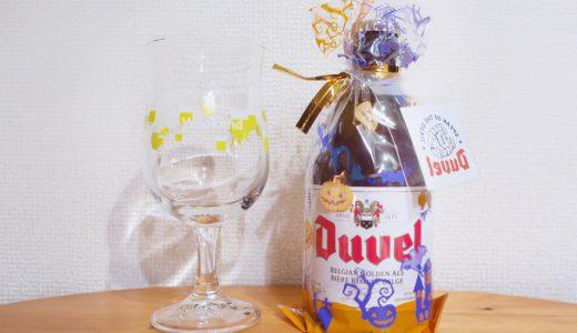 【今日の酒】#8 「Duvel」 ハロウィン限定パッケージ (渋谷 信濃屋にて購入)