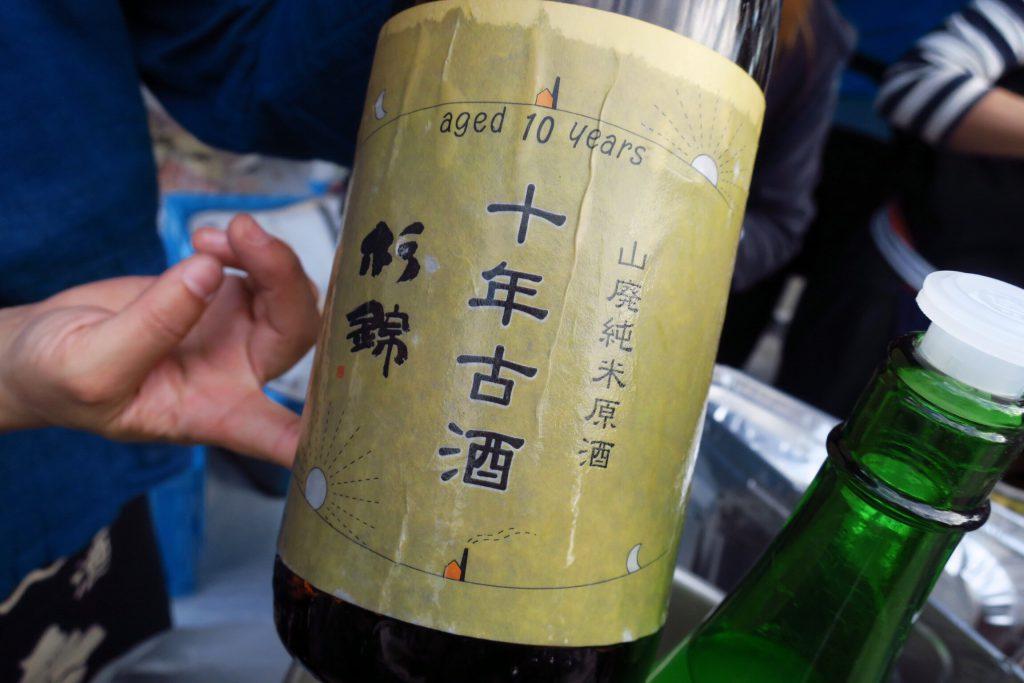 杉錦 山廃純米原酒 10年古酒