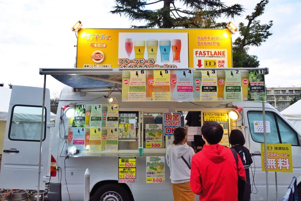 餃子フェス Hokkaido Brewing