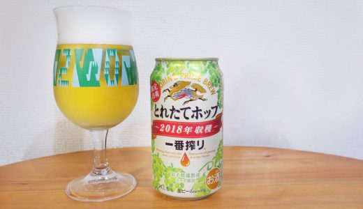 【今日の酒】#11 「 キリン一番搾りとれたてホップ生ビール」