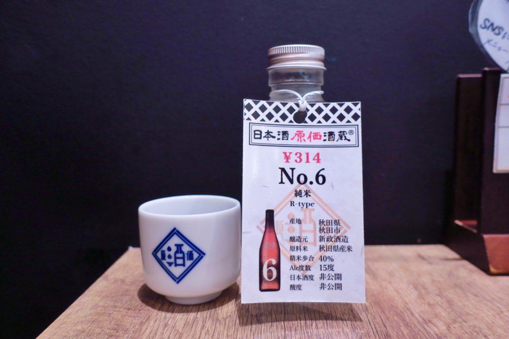 No.6 日本酒原価酒蔵にて