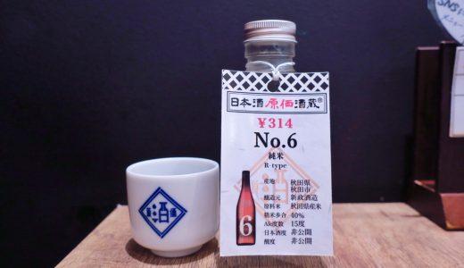 【今日の酒】#12 「No.6」新政酒造(日本酒原価酒蔵にて)
