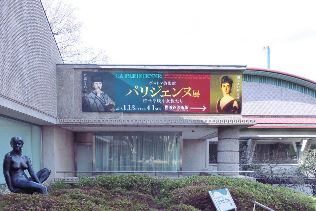 世田谷美術館 パリジェンヌ展