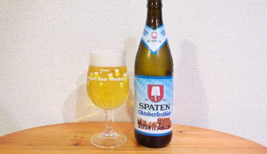 【今日の酒】#15「シュパーテン オクトーバーフェストビア」