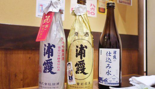 【今日の酒】#16「浦霞 銀ラベル」(新宿 樽一にて)
