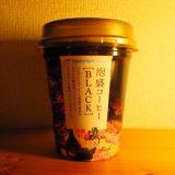泡盛コーヒーBLACK (ファミリーマート沖縄限定)