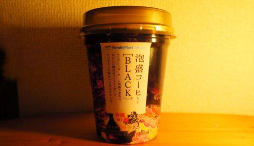 【今日の酒】#19「泡盛コーヒー[BLACK]」(沖縄ファミリーマート限定商品)