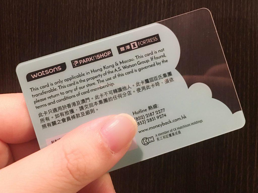 Watson's member card
