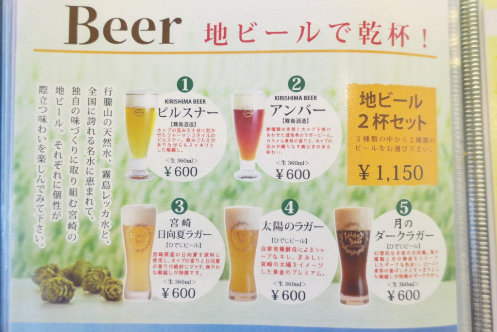 宮崎 夢かぐら ビール メニュー
