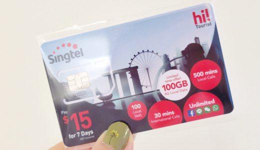 【シンガポール】シンガポールはフリーSIMが便利でお得!さらに格安で購入できる方法も紹介!