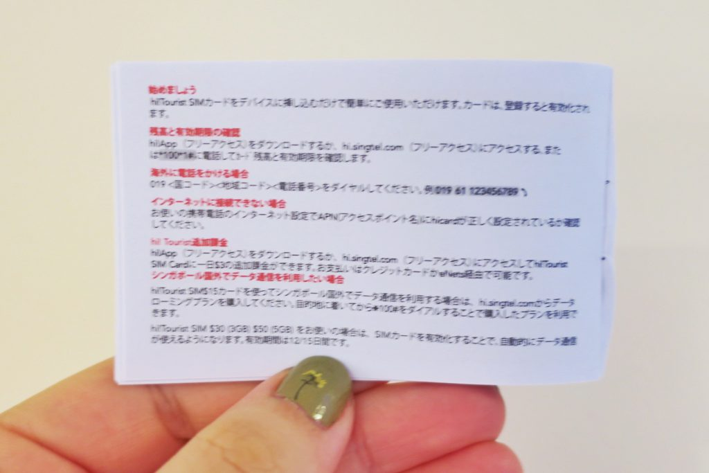tourist sim card guidance in japanese