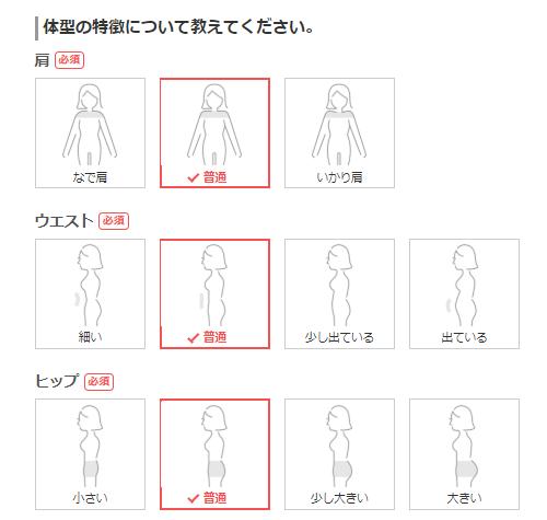 airCloset 体型の特徴