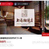 上島珈琲店500円ギフト券プレゼント