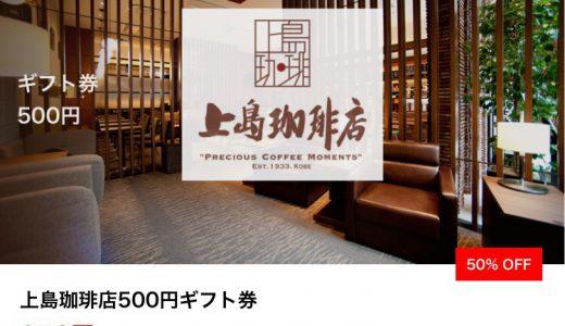 【節約】紹介コードを入れるだけ!大手チェーン・カフェで使える500円券を無料でゲット!タイムバンクを使ってみよう