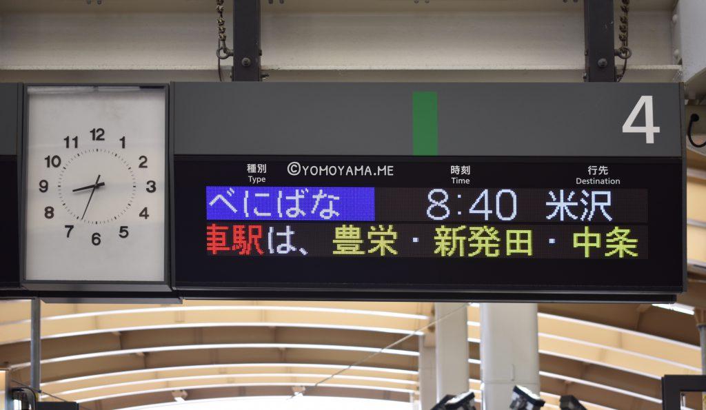 青春18きっぷ旅 新潟駅で快速べにばなに乗り込む