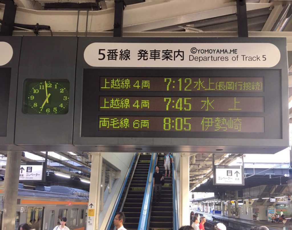 青春18きっぷ旅 高崎時 刻表