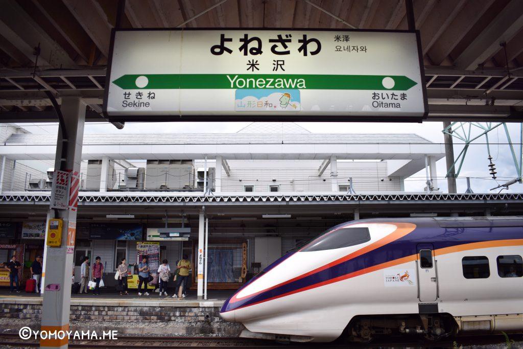 青春18きっぷ旅 よねざわ駅到着