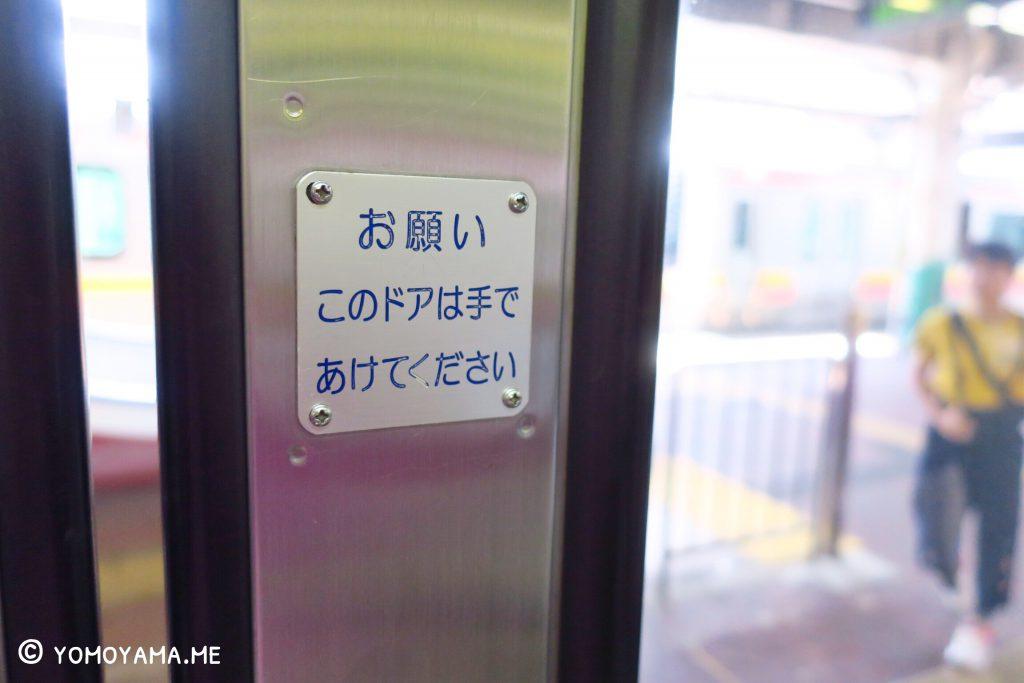 青春18きっぷ旅 新潟行きの電車は手動!