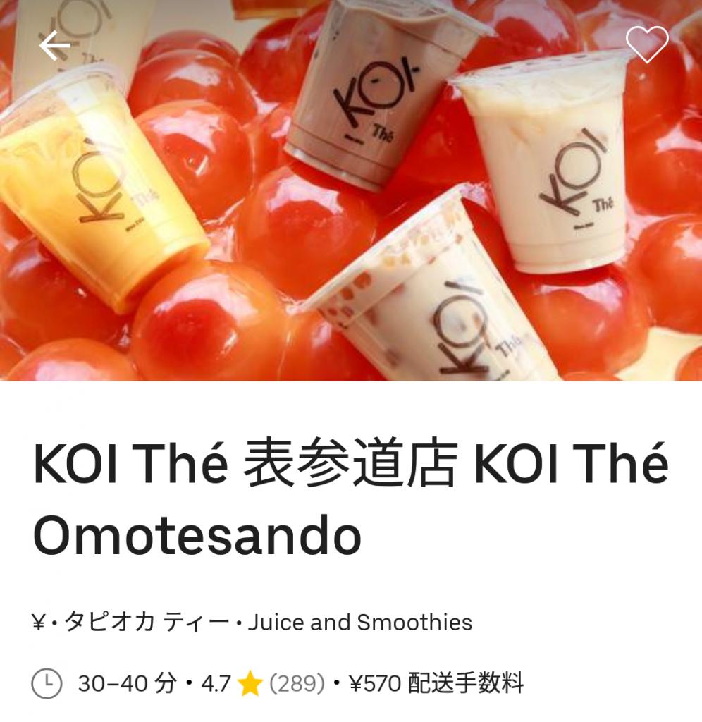 Uber Eats KOI Thé