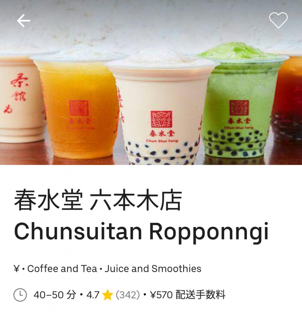 Uber Eats 春水堂