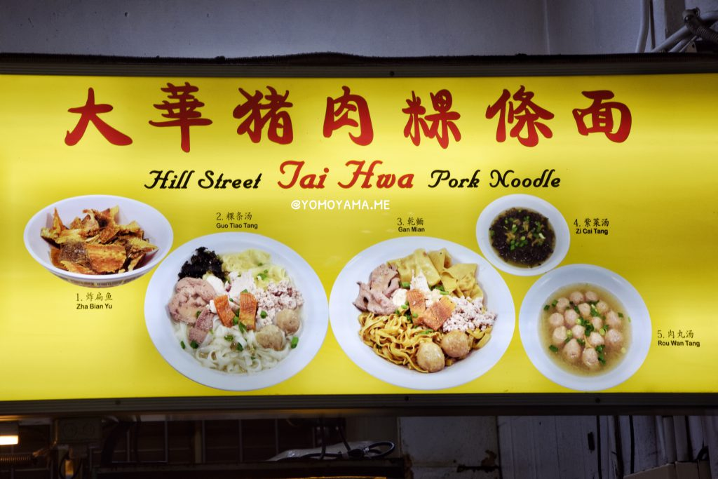 Hill Street Tai Hwa Pork Noodle menu