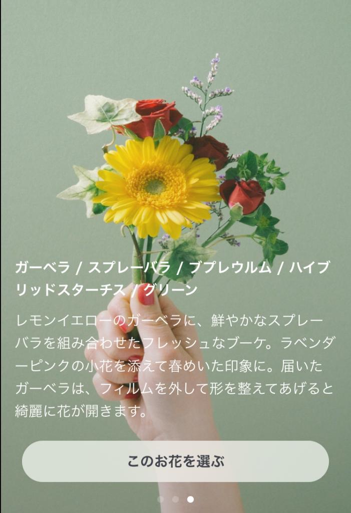 4/13のお花03「FLOWER」