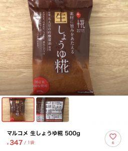 マルコメ麹醤油
