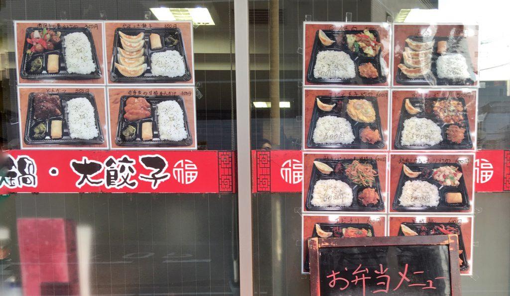 東十条土鍋・大餃子テイクアウトメニュー