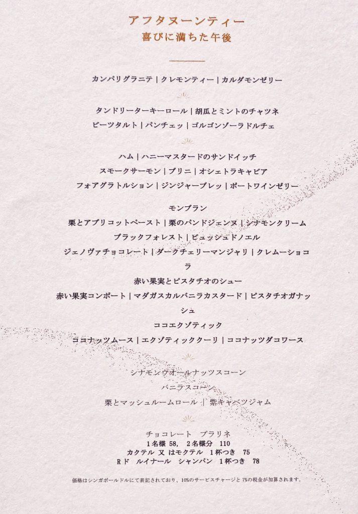 MO Bar アフタヌーンティー 2019クリスマスメニュー(食事)