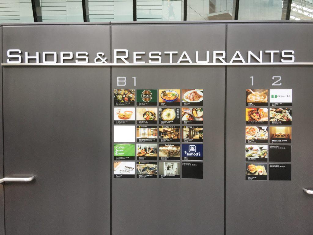2020年7月1日にリニューアルオープンした新宿住友ビルのショップとレストラン