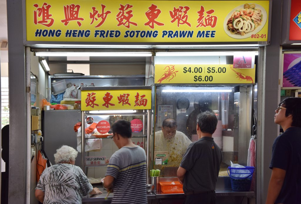 Hong Heng Fried Sotong Prawn Noodles 鸿興炒蘇東蝦麵の外観