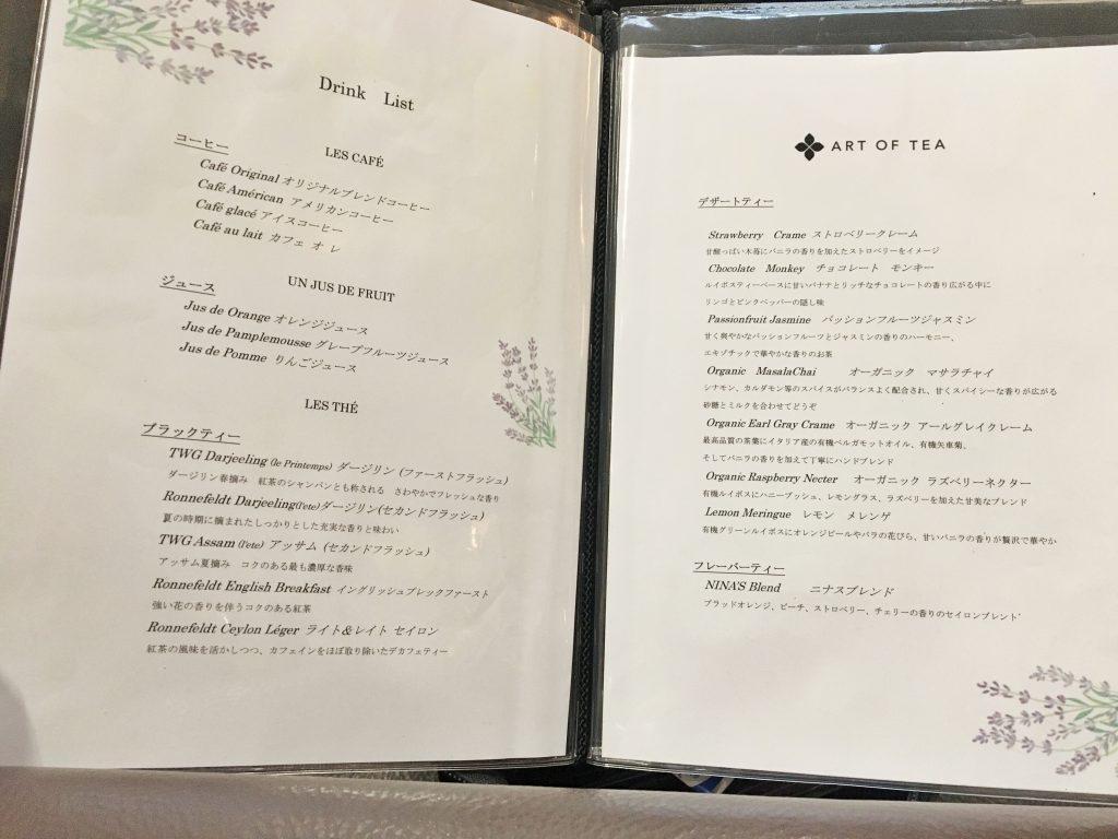 名古屋東急ホテルのアフタヌーンティードリンクメニュー