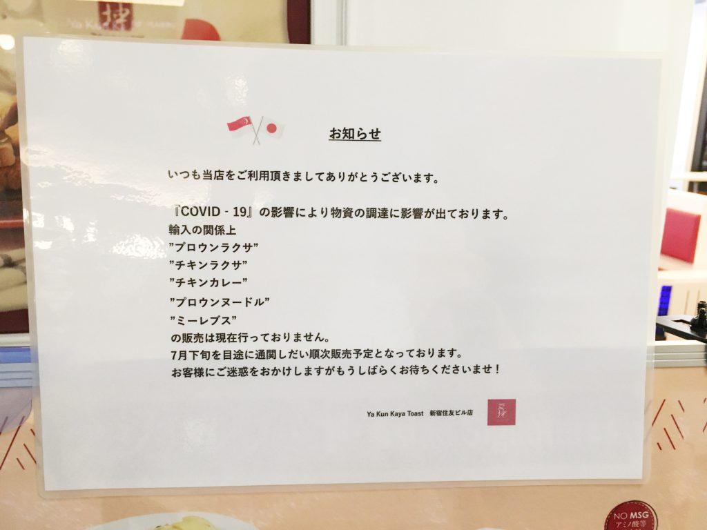新宿住友ビルヤクンカヤトーストのお知らせ