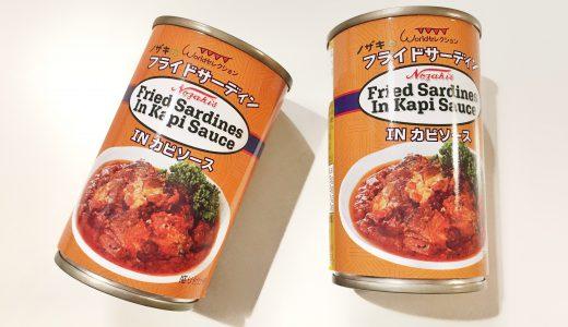 【レシピ】カピでおいしいパスタソース♡ノザキのカピ缶でイワシのアラビアータ