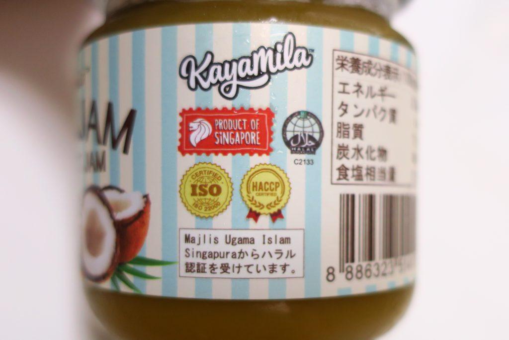 Product of Singapore のマーク(Kayamilaカヤジャムのパッケージ)