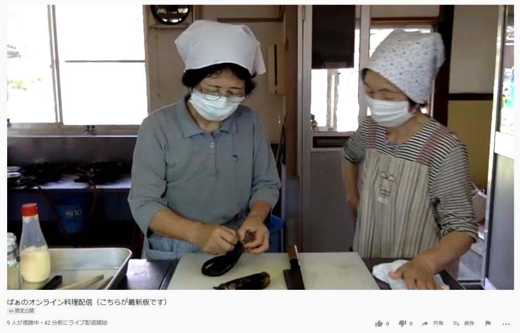 ばぁのオンライン料理配信