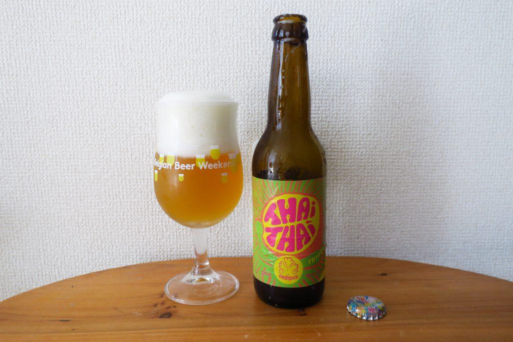 ベルギービールなのに名前がタイタイ(Thai Thai)