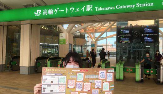 夏休み、東京で暇を持て余してるなら「駅のスタンプ」ラリーにでかけませんか?